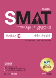 SMAT 서비스경영자격 Module C 서비스 운영전략