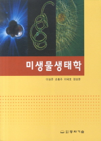 미생물 생태학
