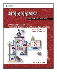 화학공학열역학