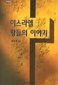 이스라엘 왕들의 이야기