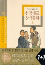 두고두고 읽고 싶은 한국대표 창작동화 5