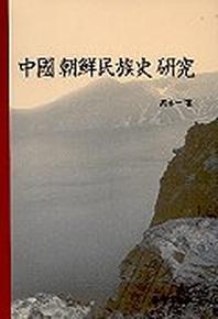 중국 조선민족사 연구