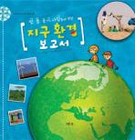 땅 사람 물 공기에 관한 지구 환경 보고서