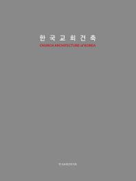 한국교회건축