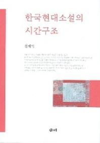 한국현대소설의 시간구조