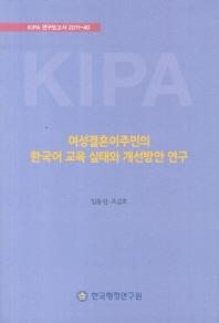 여성결혼이주민의 한국어 교육 실태와 개선방안 연구