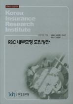 RBC 내부모형 도입방안