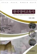 한국영어교육사