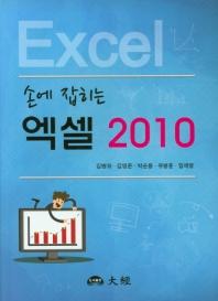 손에 잡히는 엑셀 2010
