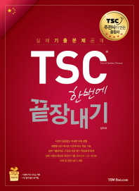 TSC 한번에 끝장내기
