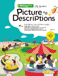 Picture Descriptions 그림 묘사하기