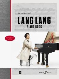 랑랑 피아노북(Lang Lang Piano Book)(한국어판)