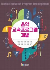 음악 교육프로그램 개발