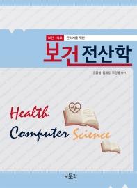 보건전산학