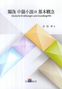 독일 중편소설과 기본개념