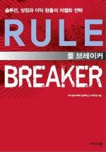 솔루션, 성장과 이익 창출의 차별화 전략 룰 브레이커