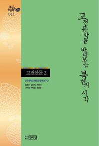 고전문학을 바라보는 북한의 시각. 2: 고전산문
