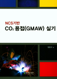 NCS기반 CO2용접(GMAW)실기