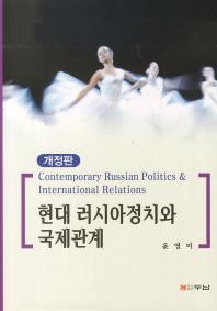현대 러시아정치와 국제관계