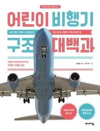 어린이 비행기 구조 대백과