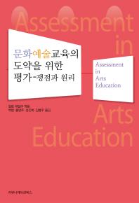 문화예술교육의 도약을 위한 평가