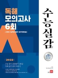 수능실감 독해 모의고사 6회(2021)(2022 수능대비)