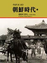 조선시대(사진으로 보는):(속)생활과 풍속
