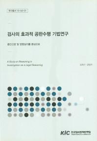 검사의 효과적 공판수행 기법연구