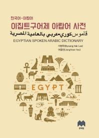 이집트 구어체 아랍어 사전: 한국어-아랍어