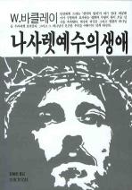 나사렛 예수의 생애