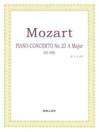 모차르트 피아노 협주곡 23번