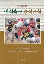 미식축구 공식규칙(2003)