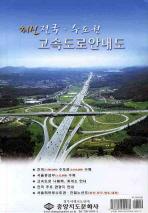 전국 수도권 고속도로 안내소