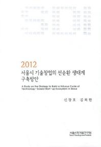 서울시 기술창업의 선순환 생태계 구축방안(2012)