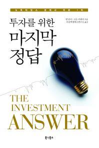 투자를 위한 마지막 정답
