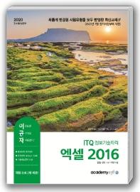 이공자 ITQ 정보기술자격 엑셀 2016(2020)