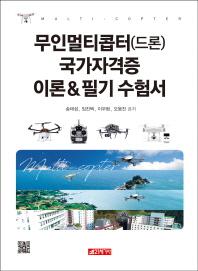 무인멀티콥터(드론) 국가자격증 이론&필기 수험서