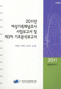 여성가족패널조사 사업보고서 및 제3차 기초분석보고서
