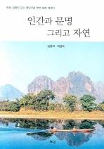 인간과 문명 그리고 자연