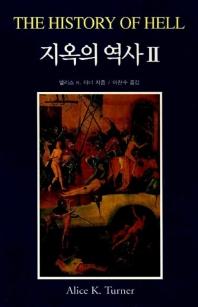지옥의 역사 2