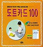 도트카드 100(그렌도만 박사의 수학습실천프로그램)