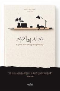 작가의 시작