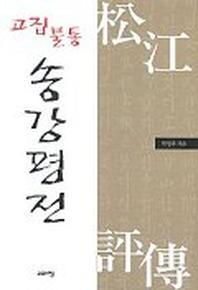 고집 불통 송강평전