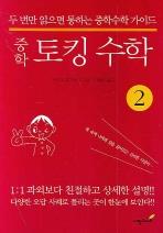 중학 토킹수학. 2