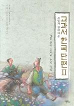 그림과 함께하는 교과서 한국 단편 2