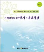 묘원법사의 12연기 대념처경(CD12장)