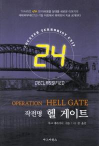 24: 작전명 헬 게이트