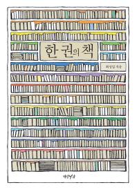 한 권의 책