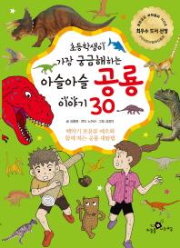 초등학생이 가장 궁금해하는 아슬아슬 공룡 이야기 30