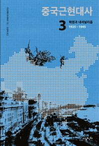 중국근현대사. 3: 혁명과 내셔널리즘(1925-1945)